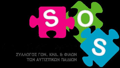 """Σύλλογος Γονέων Κηδεμόνων και Φίλων των Αυτιστικών Παιδιών με την επωνυμία """"S.O.S."""""""
